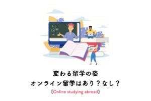 online abroad